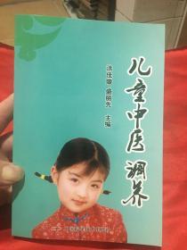 儿童中医调养【医学书籍盛丽先】