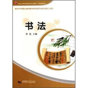 书法 曹建 西南师范大学出版社 9787562147329