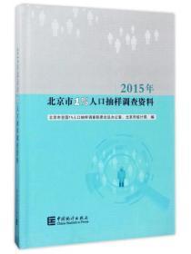 9787503781193-xg-2015年北京市1%人口抽样调查资料 专著 北京市全国1%人口抽样调查联席会议办