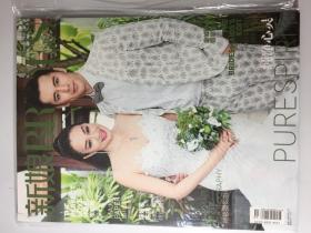 新娘 BRIDES 2016年 9月号 总第170期 邮发代号:2-725
