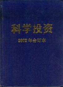 科学投资2002年合订本
