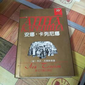 外国文学名著精品:安娜·卡列尼娜(上下)