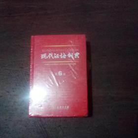 现代汉语词典第6版(塑封略损)