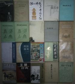 FLX20 中国名胜古迹概览(上下全二册、83年1版1印)
