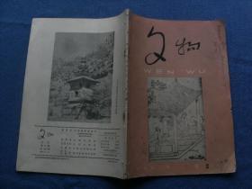 文物1962年第2期