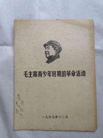 32630《毛主席青少年时期的革命活动》