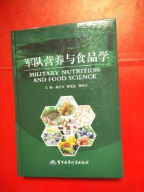 军队营养与食品学