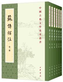 苏诗补注(中国古典文学基本丛书·平装·全6册)