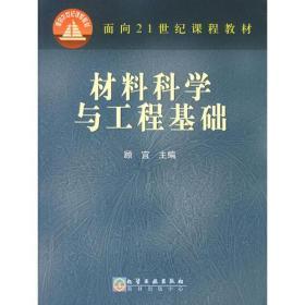 材料科学与工程基础 顾宜 9787502536305