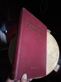 黔西南布依族苗族自治州经济发展战略研究(一版一印)精装