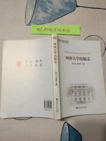 (正版 一版一印)河南大学出版志(百年求索,纪念河南大学建校100周年书系)