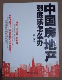 中国房地产到底该怎么办