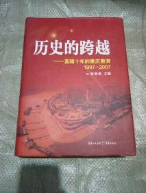 历史的跨越:直辖十年的重庆教育:1997-2007