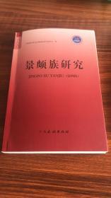 景颇族研究(第四辑)