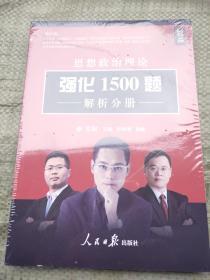 思想政治理论强化1500题(2018最新版 套装共2册)