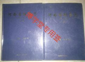 河南省税务志国税卷(1991—2015)上下册
