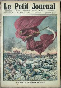 1911年2月19日法国原版老报纸《Le Petit Journal》—满洲大瘟疫