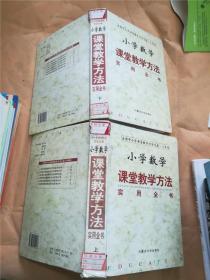 小学数学课堂教学方法实用全书【上,下两本合售】【馆藏】【精装】.