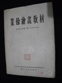 1957年人民公社前夕出版的-----工具书---【【业余绘画教材】】----厚册---多图片