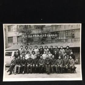黑白老照片:统计学原理电视讲座学习结业纪念,1984年3月摄影