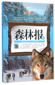 森林报(冬学生彩图版)