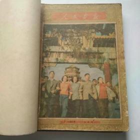 人民画报·1956年5―8,9―12期(8本)