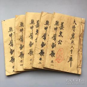 姜太公乾坤預知歌(5冊55張)