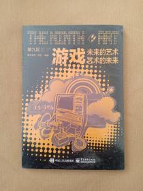 第九区游戏:未来的艺术,艺术的未来【未开封】.