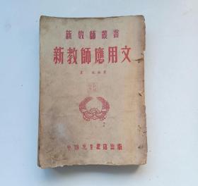 1952年版:新教师应用文(繁体竖版)
