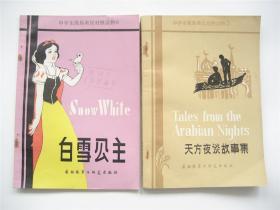 外研社  中学生浅易英汉对照读物    天方夜谭故事集 ` 白雪公主    共2册合售