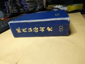 现代汉语词典 (硬精装)【1983 第2版】