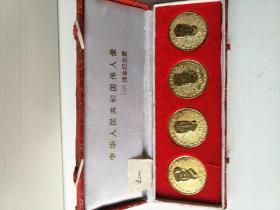 中华人民共和国伟人像(镀金纪念章,锦盒装)
