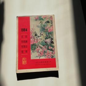月历 年历画 年历卡缩样   1984
