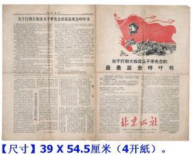 """《1967年文革原版老报纸""""北京公社""""●打倒李先念专刊》4开纸1张。【尺寸】39 X 54.5厘米(4开纸)."""