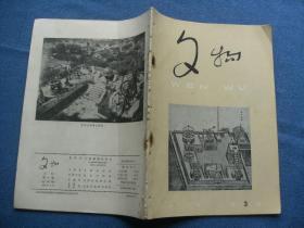 文物1962年第3期