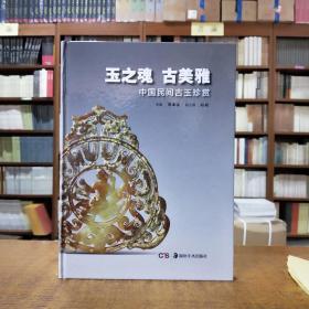 玉之魂 古美雅·中国民间古玉珍赏