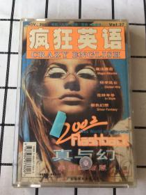 疯狂英语 真与幻 年度终结版(1本书+2盒磁带)带原盒