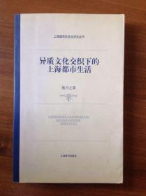 异质文化交织下的上海都市生活:上海城市社会生活史