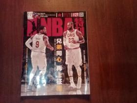 NBA特刊2017年11月上