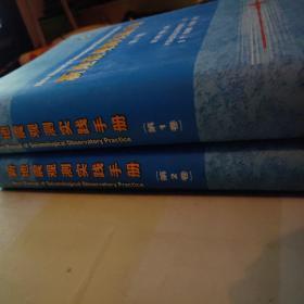 新地震观测实践手册(第1、2卷)   28号