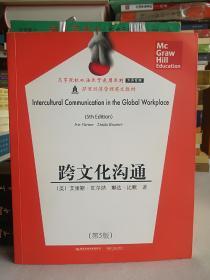 跨文化沟通(第五版)