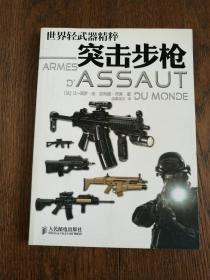 世界轻武器精粹:突击步枪