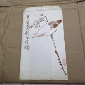 荣宝斋彩印信笺(王梦白人物笺(2色14张,早期印制,图案极清晰)