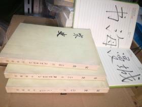 宋史,中华书局,二0,二一,二二,三册合售
