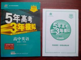 5年高考3年模拟高中英语,高中英语必修1,高中英语辅导,有答案