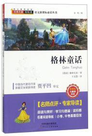 经典名著轻松读.统编语文教材配套阅读丛书:格林童话