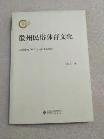 徽州民俗体育文化