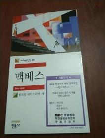 韩文版世界名著  99,
