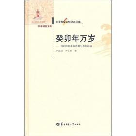 辛亥革命百年纪念文库 癸卯年万岁—1903年革命思潮与革命运动