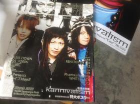 买满就送  日本视觉系明星杂志 Cure 2006.3 内有一张海报